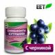 Симбионты КУТУШЕВА с ЧЕРНИКОЙ, 60 таблеток