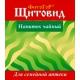 ЩИТОВИД, фитолектиновый комплекс, фитогор, 20 фильтр-пакетов, Беларусь